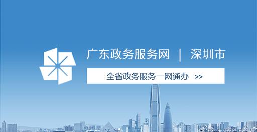 深圳市社会保险查询_政务服务深圳市人力资源和社会保障局网站