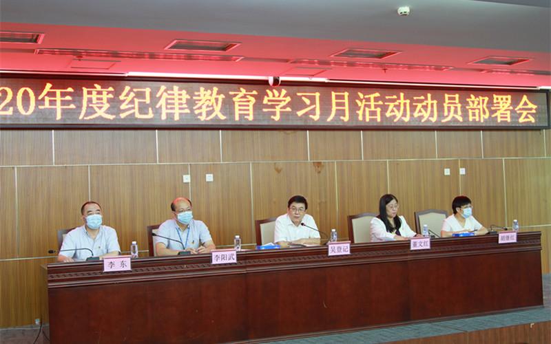 2020年度纪律教育学习月活动动员部署会议1.jpg